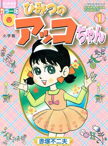 Himitsu no Akko-chan/ Reprodução: My Anime List