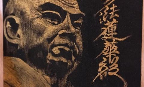 O Budismo de Nichiren Daishonin